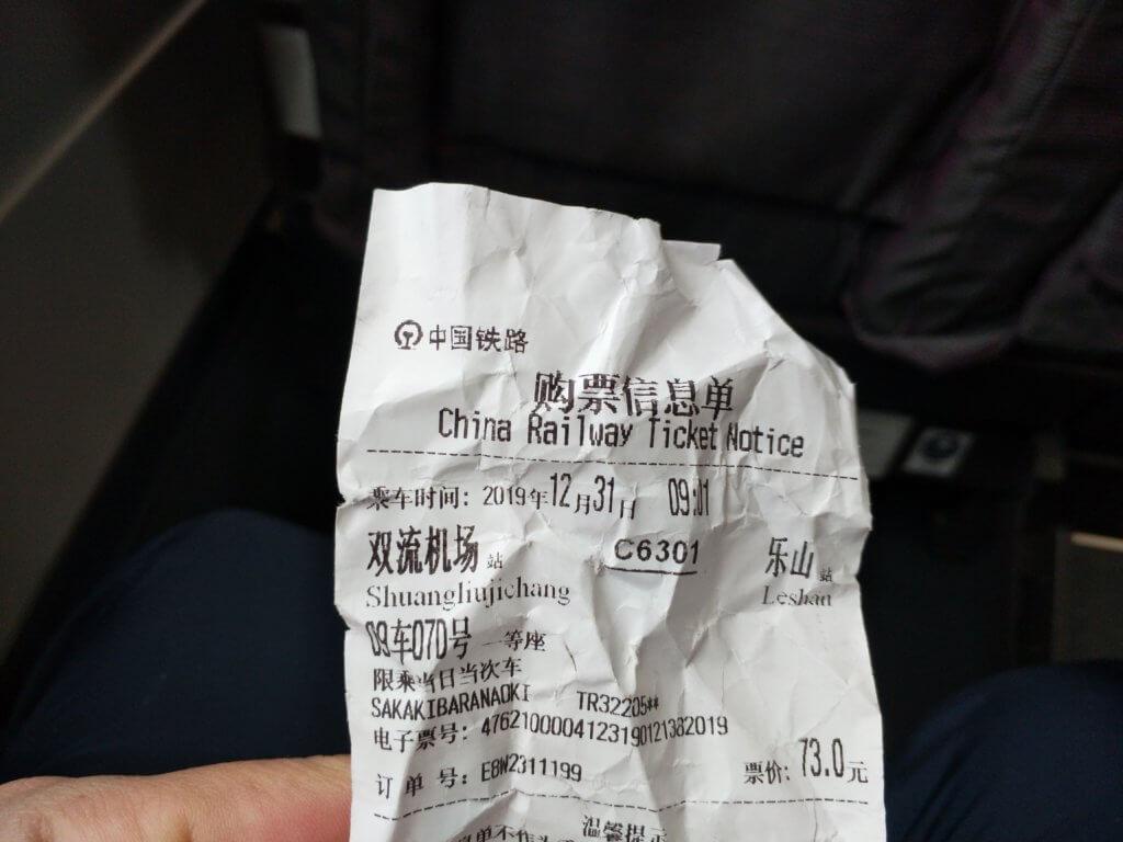 高速鉄道のチケット